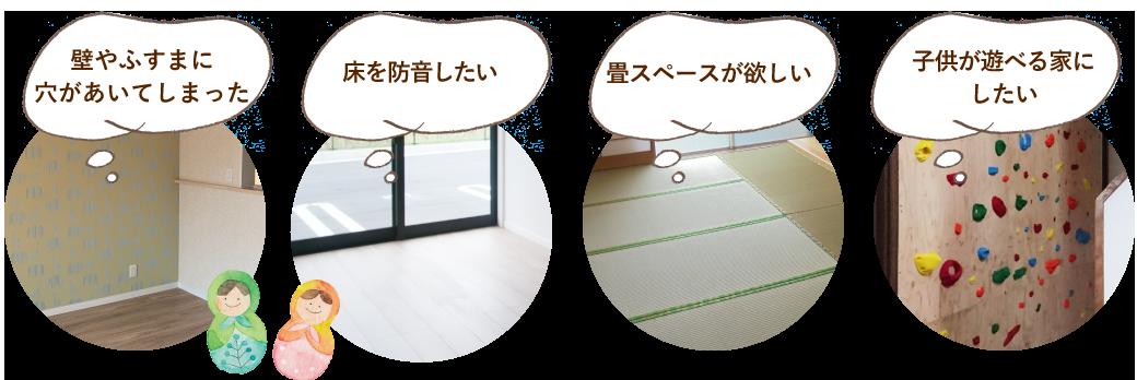 壁やふすまに穴があいてしまった 床を防音したい 畳スペースが欲しい 子供が遊べる家にしたい