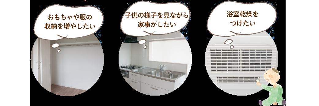 おもちゃや服の収納を増やしたい 子供の様子を見ながら家事がしたい 浴室乾燥をつけたい