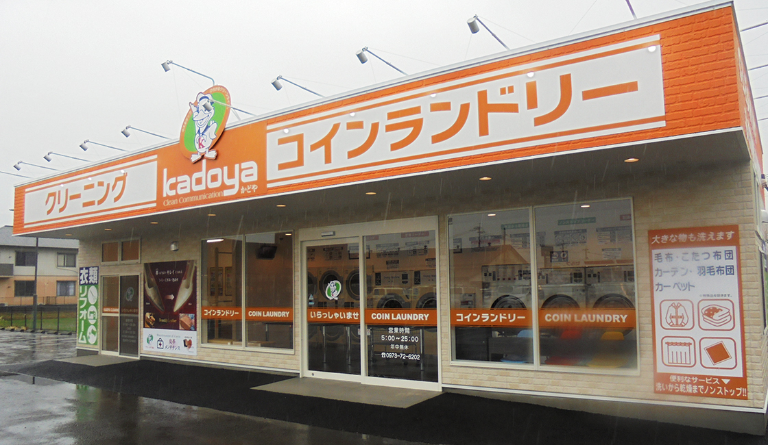 コインランドリー併設のクリーニング店 さま 店舗新築・外構・内装工事 外観