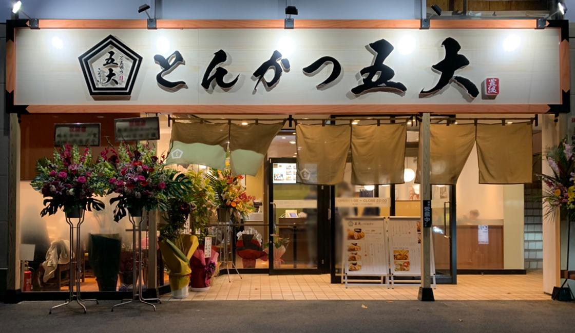 大分市大在 とんかつ店 店舗改装・内装・リフォーム・リノベーション工事