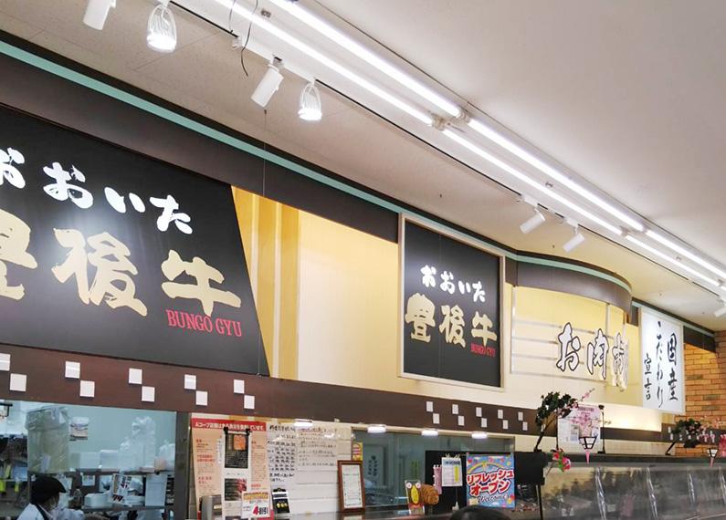 大分県杵築市食品スーパーマーケット内装改装工事 内装・店内サイン・看板4