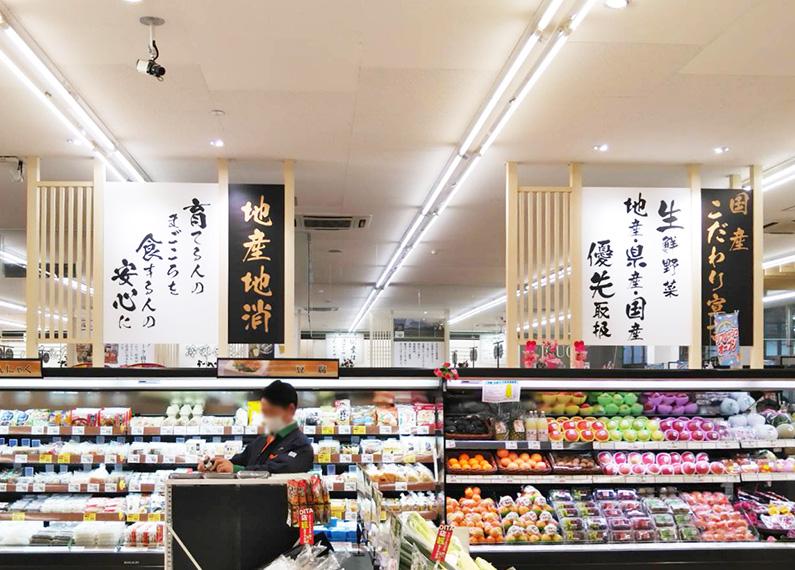 大分県杵築市食品スーパーマーケット内装改装工事 内装・店内サイン・看板5