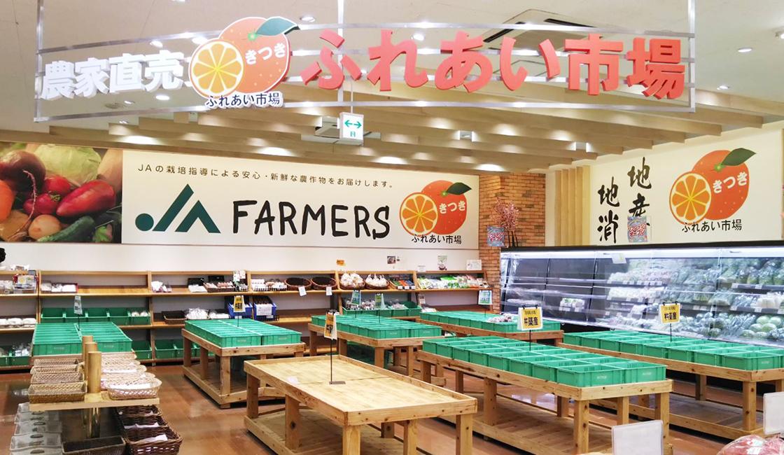 大分県杵築市食品スーパーマーケットリニューアル外装・内装改装工事