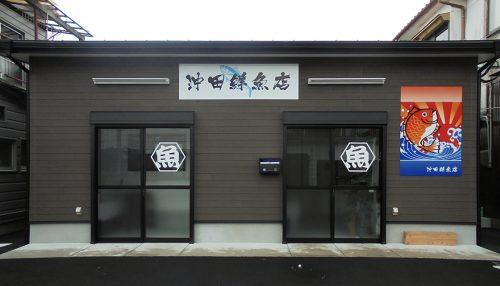 大分県国東市 鮮魚店 店舗新築工事